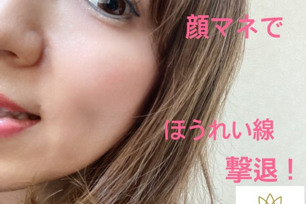 芸能人顔マネ個別レッスン付き美容鍼イベント開催!